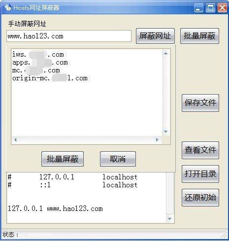 HOSTS网址屏蔽器