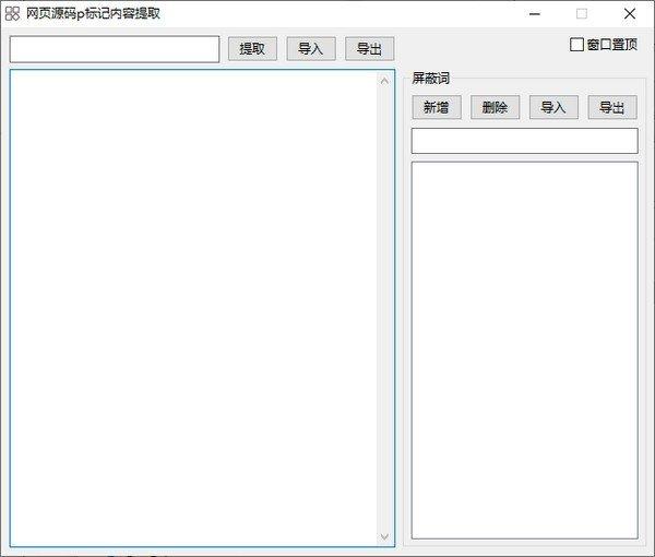 网页源码p标记内容提取下载