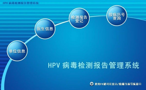 HPV病毒检测报告管理系统下载