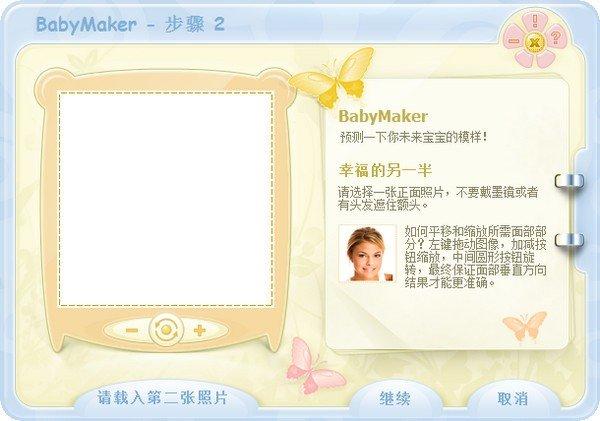BabyMaker(宝宝长相预测)下载