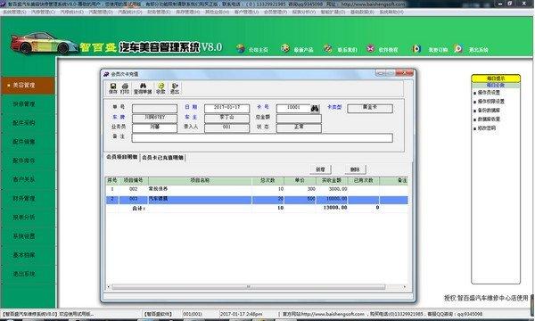 智百盛汽车美容管理软件下载