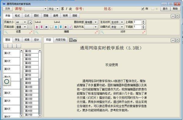 通用网络实时教学系统下载