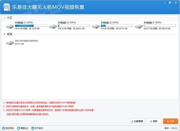 乐易佳大疆无人机MOV视频恢复软件