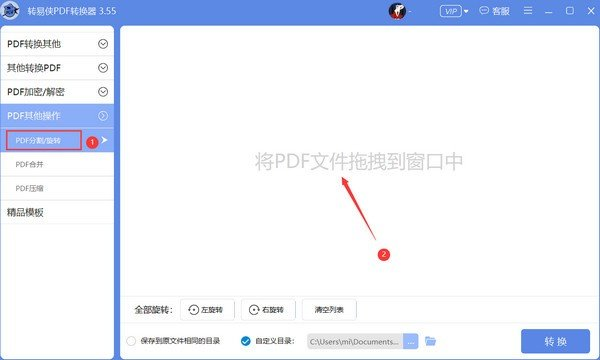 转易侠PDF转换器下载