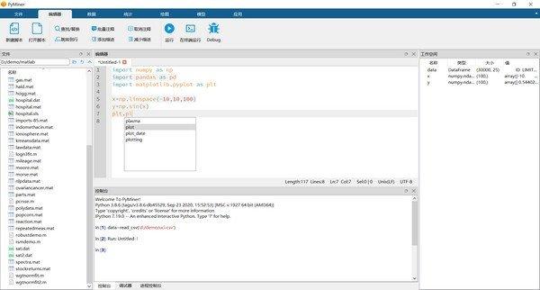 PyMiner(数据计算工具)下载