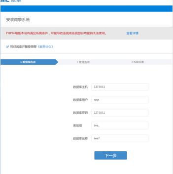 微擎微信管理系统下载