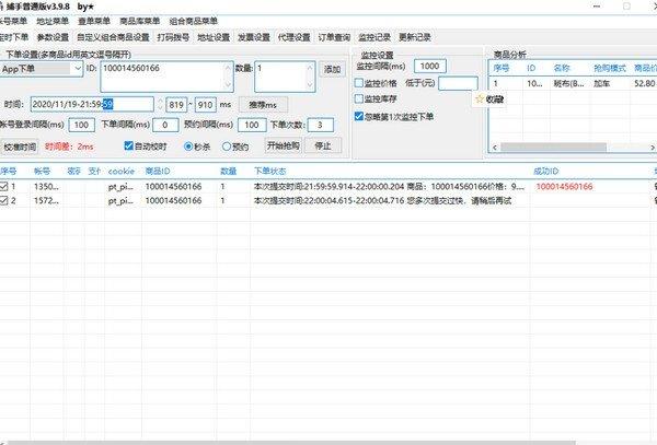 京东捕手抢购软件下载