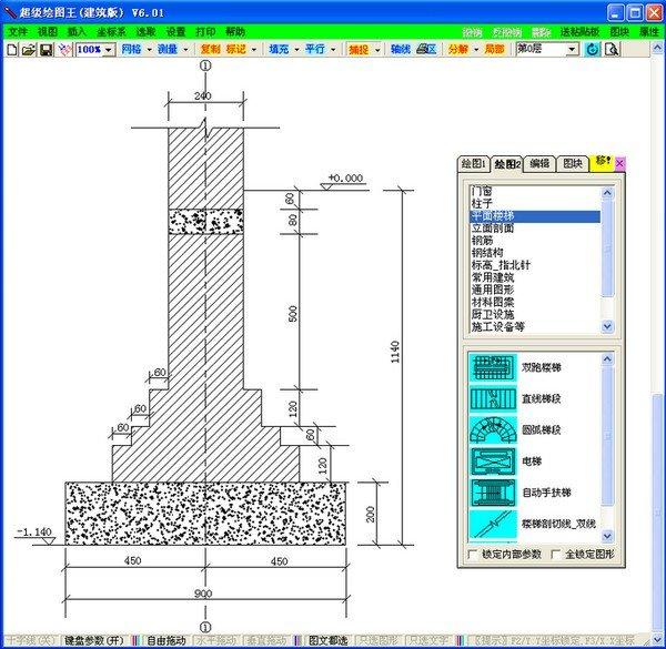 超级绘图王建筑绘图软件