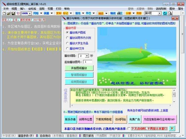 建筑CAD《超级绘图王》