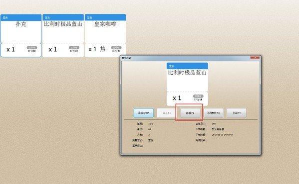 厨房显示系统