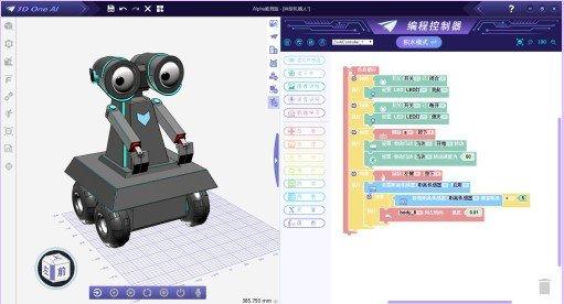 3D One AI人工智能三维仿真软件下载