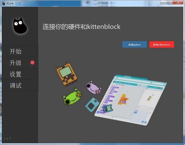 KLink Linux版