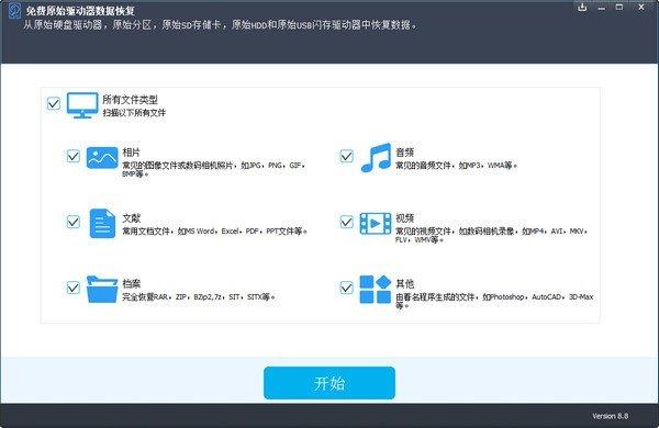 Free Raw Drive Data Recovery(免费驱动器数据恢复)下载