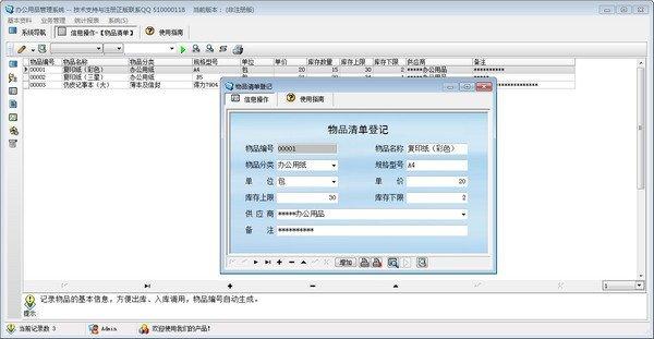 科羽办公用品管理系统下载