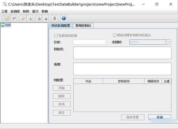 TestDataBuilder(测试数据生成工具)