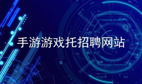 手游游戏托招聘网站软件合辑