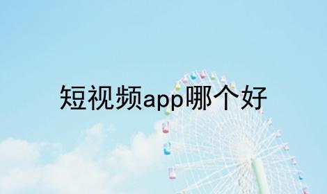 短视频app哪个好软件合辑