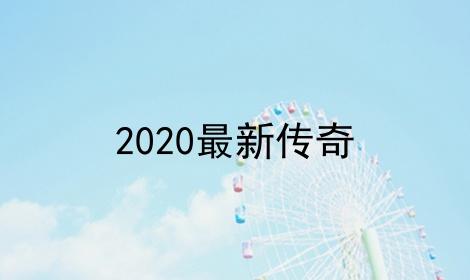 2021最新传奇