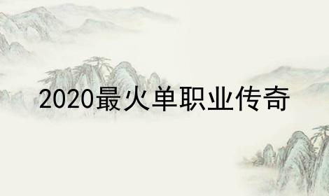 2021最火单职业传奇