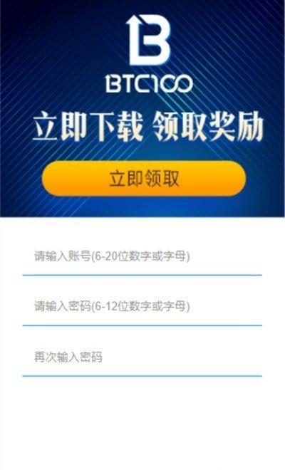 BTC100交易软件截图1