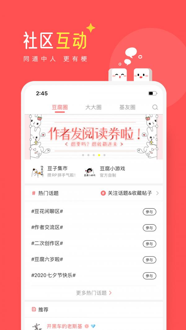 豆腐免费小说软件截图3