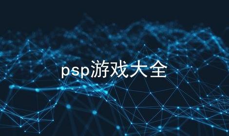psp游戏大全软件合辑