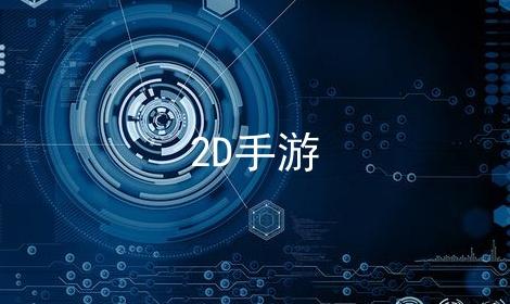2D手游软件合辑