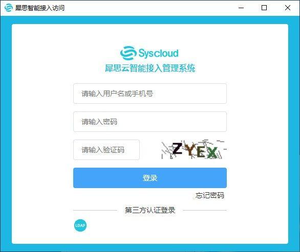 Sias-client(犀思云客户端)下载