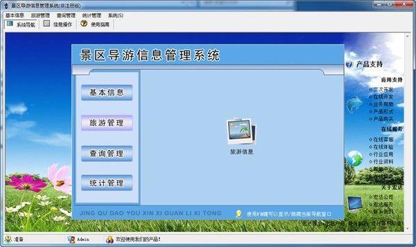 宏达景区导游信息管理系统下载
