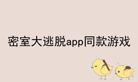 密室大逃脱app同款游戏