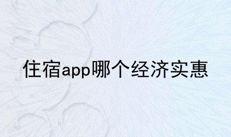 住宿app哪个经济实惠软件合辑