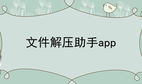 文件解压助手app软件合辑