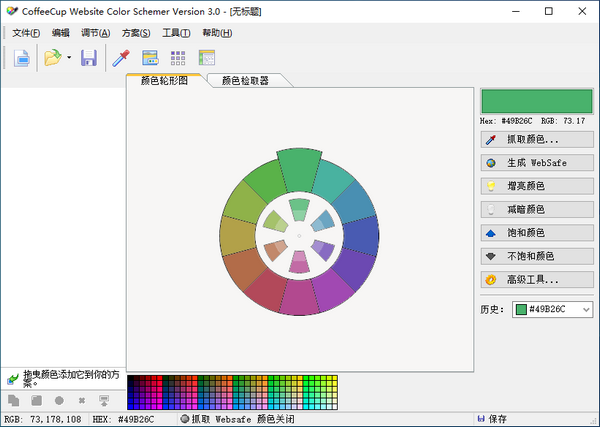 CoffeeCup Color Schemer(专业配色软件)下载