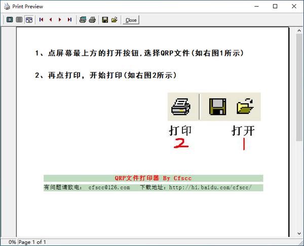 print preview(QRP文件打印器)