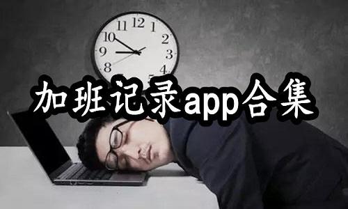 加班app软件合辑
