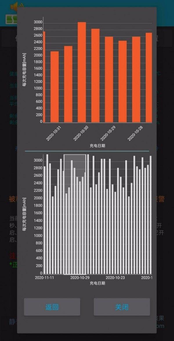 中文语音充电警报软件截图2