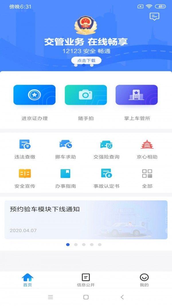 北京交通违章举报软件截图0