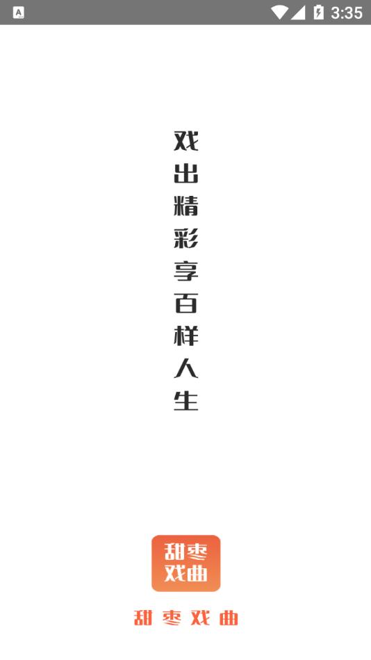 甜枣戏曲软件截图0