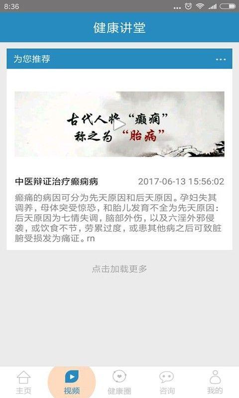 癫痫秘方大全软件截图3