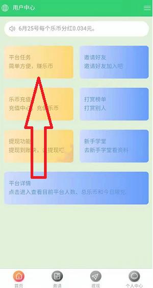 乐享广告软件截图1