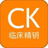 ClinicalKey临床精钥