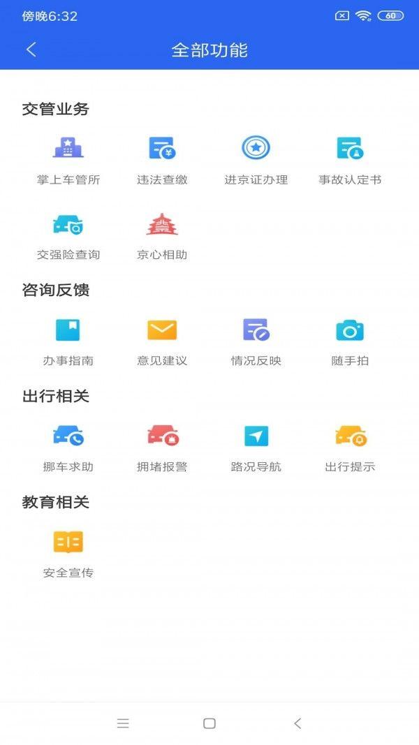 北京交警随手拍软件截图1