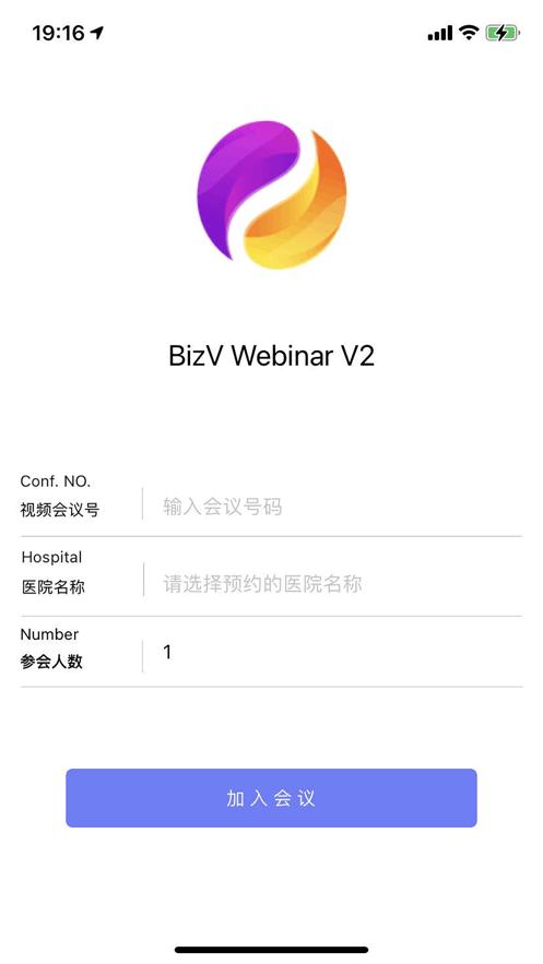 BizV WebinarV2软件截图2