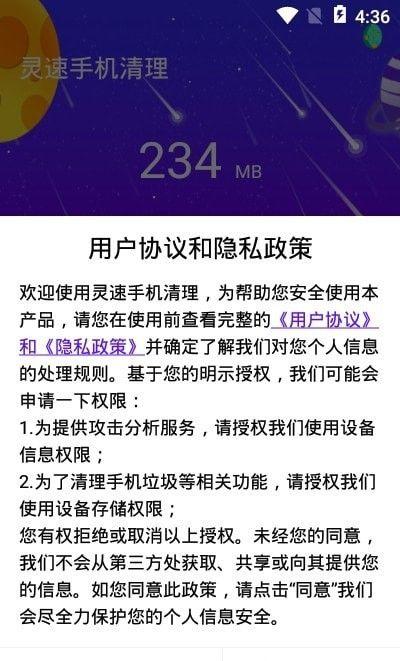 灵速手机清理软件截图2