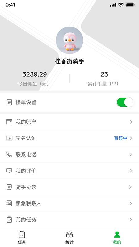桂香街快送软件截图1
