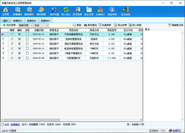 轻量万能自定义信息管理系统下载
