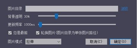 PC端全局背景图设置工具