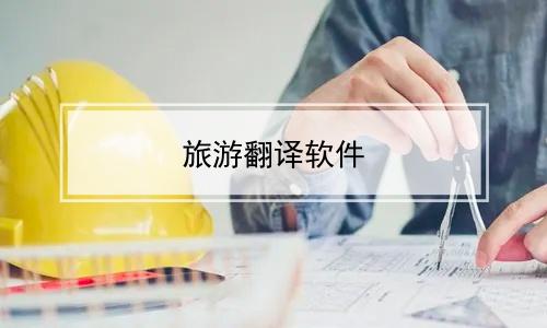 旅游翻译软件软件合辑