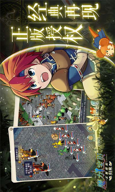 魔力宝贝归来软件截图2