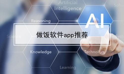 做饭软件app推荐软件合辑